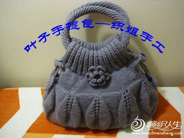 针织叶子手提包 --织姐手工 (1).jpg