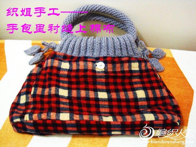 针织叶子手提包 --织姐手工 (4).jpg
