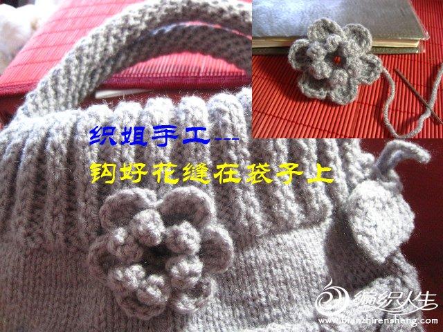 针织叶子手提包 --织姐手工 (8).jpg