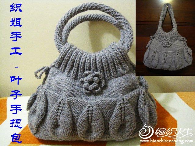针织叶子手提包 --织姐手工 (13).jpg
