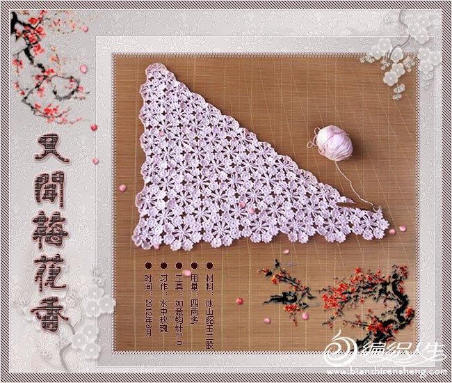 水中玫瑰作业(8)——梅花三角披肩