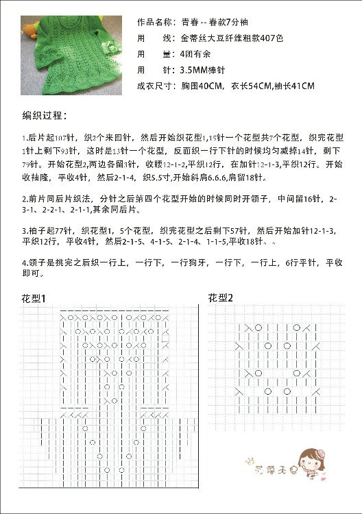花落的毛衣1-图解1.jpg