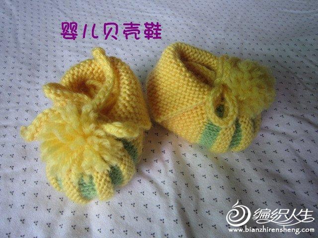 婴儿贝壳鞋.JPG