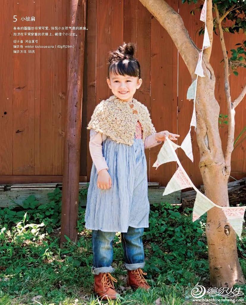 14762-最想编织的儿童毛衣-试读_页面_09.jpg