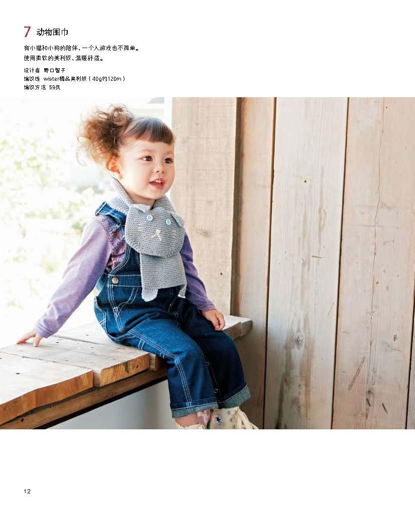 14762-最想编织的儿童毛衣-试读_页面_11.jpg