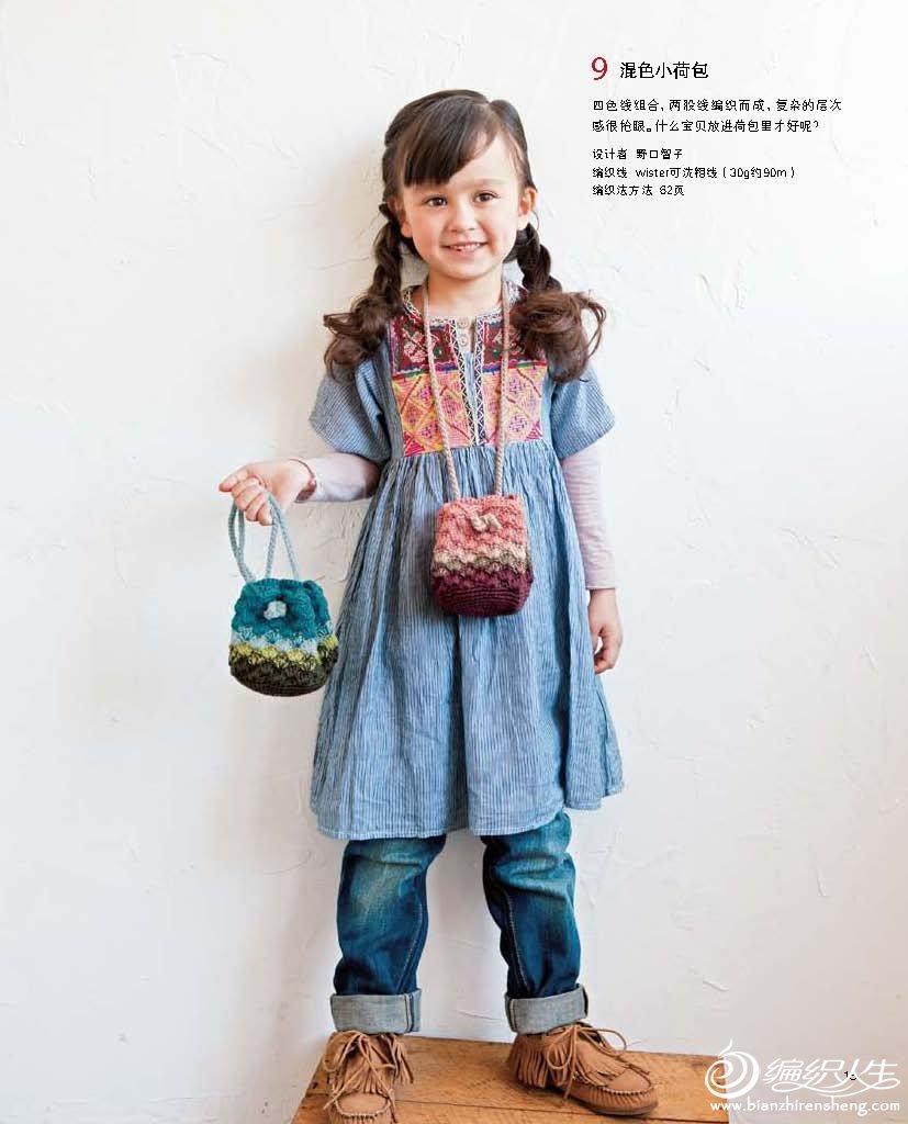 14762-最想编织的儿童毛衣-试读_页面_14.jpg