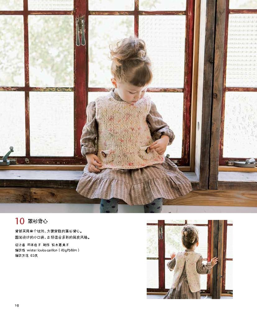 14762-最想编织的儿童毛衣-试读_页面_15.jpg