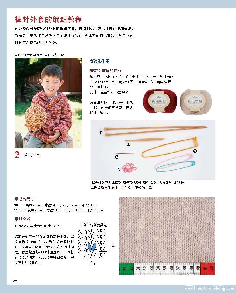 14762-最想编织的儿童毛衣-试读_页面_21.jpg