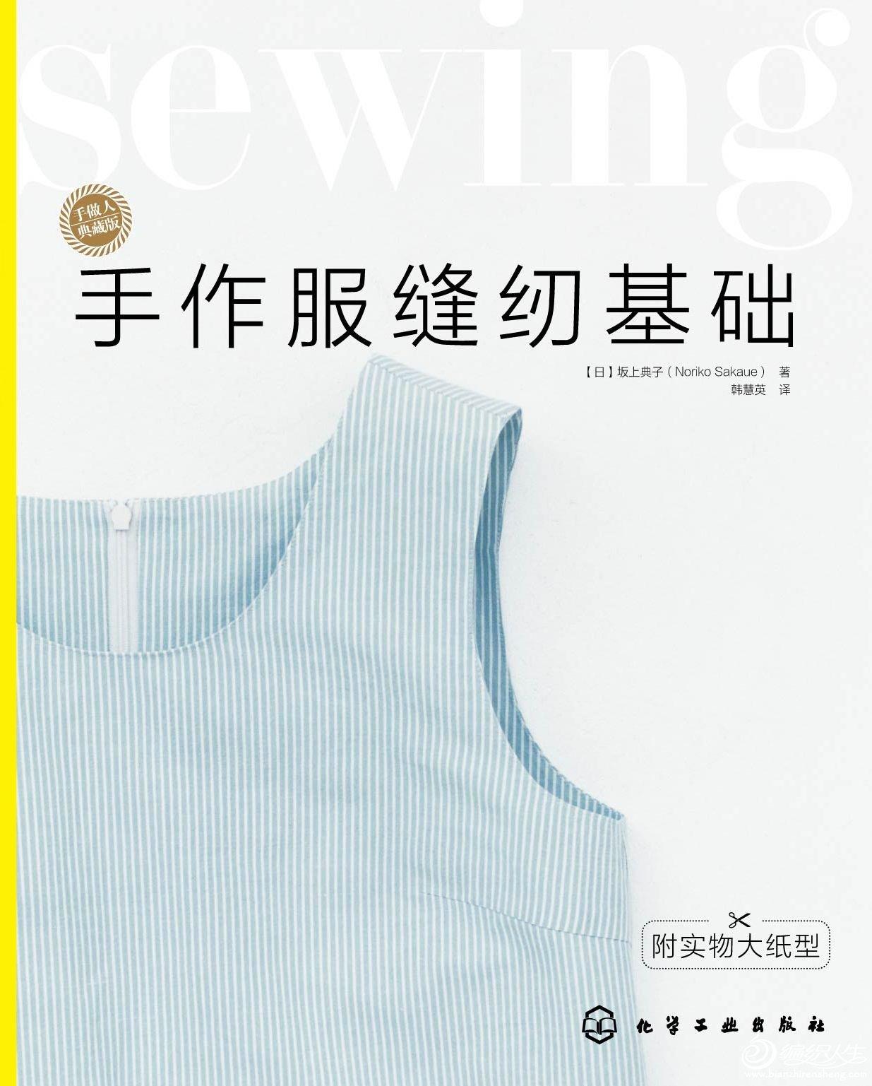 11149 手作服缝纫基础----最新封面.jpg