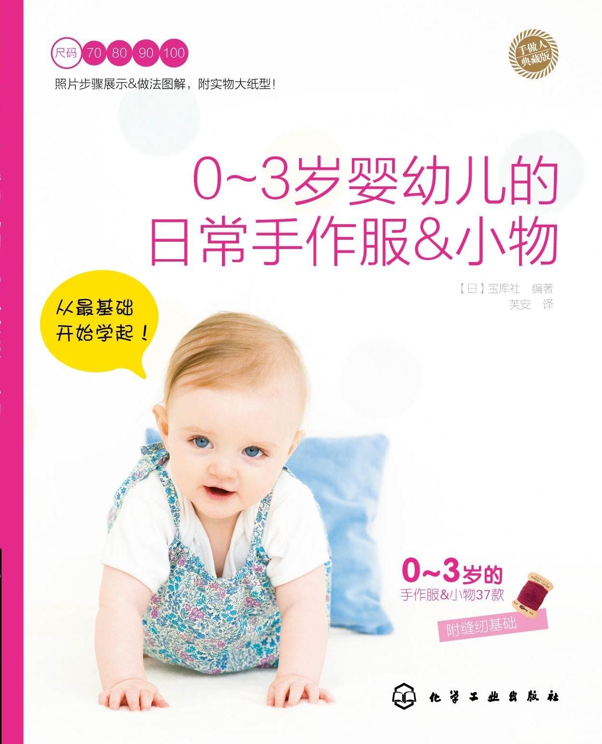 复件 0-3岁婴幼儿的日常手作服.jpg