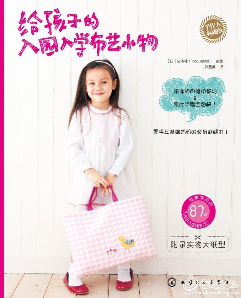 14097 给孩子的入园入学布艺小物fm.jpg