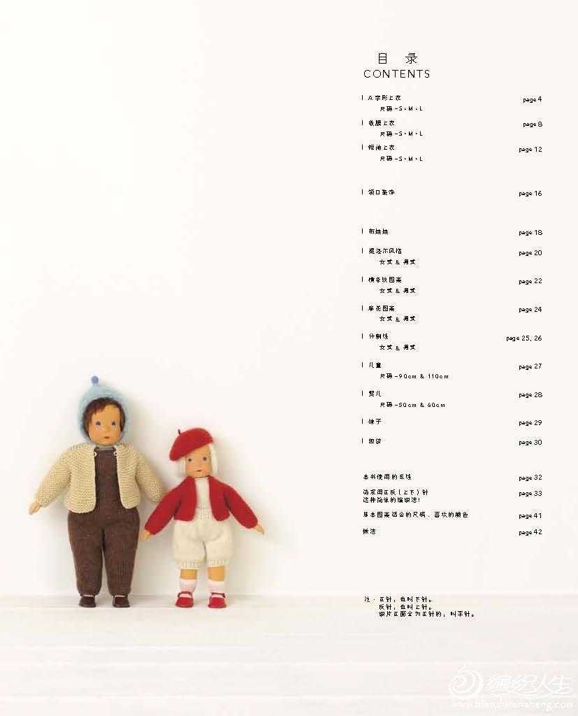 13501 下田直子的基础毛衣编织-30试读_页面_02.jpg