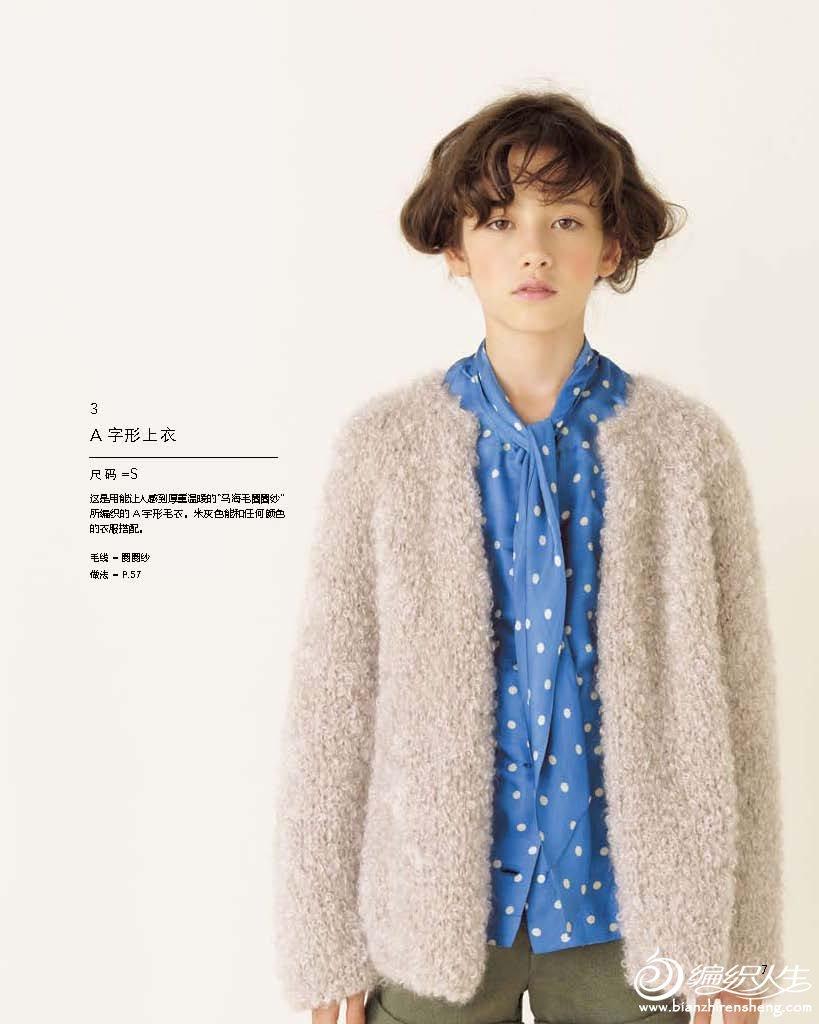 13501 下田直子的基础毛衣编织-30试读_页面_06.jpg
