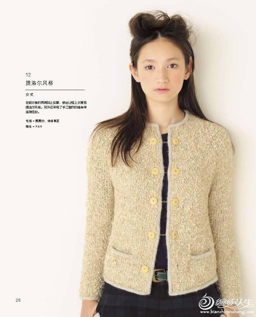13501 下田直子的基础毛衣编织-30试读_页面_11.jpg