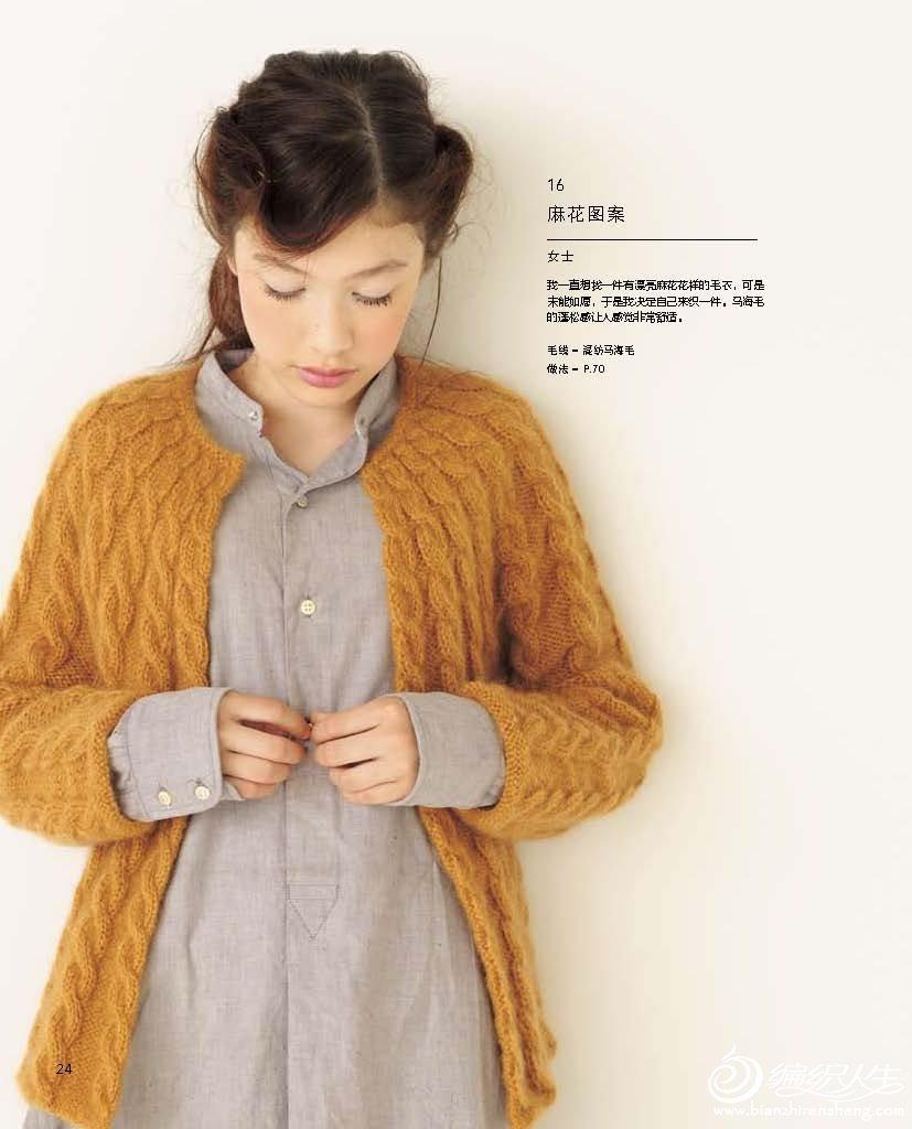13501 下田直子的基础毛衣编织-30试读_页面_15.jpg