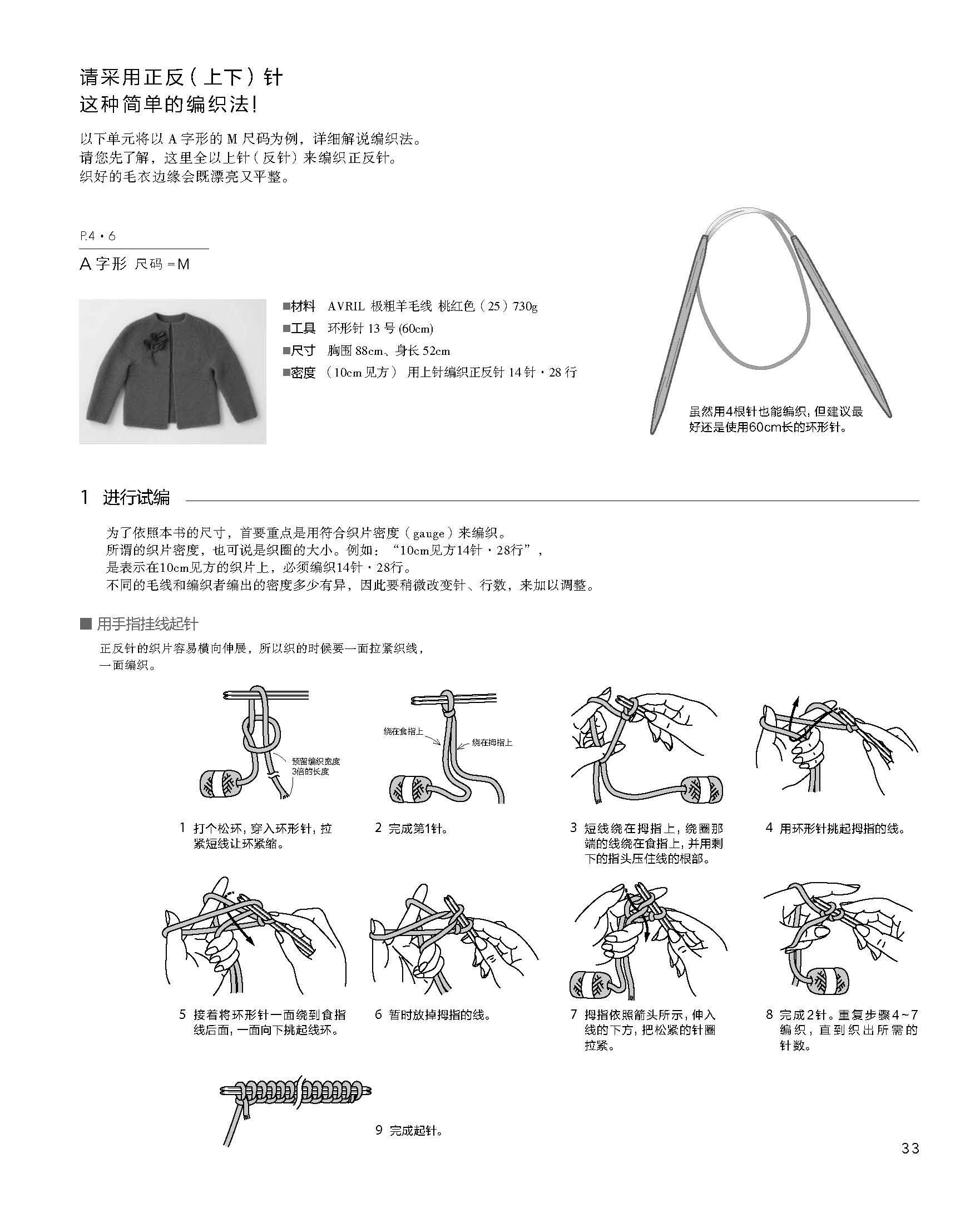 13501 下田直子的基础毛衣编织-30试读_页面_24.jpg