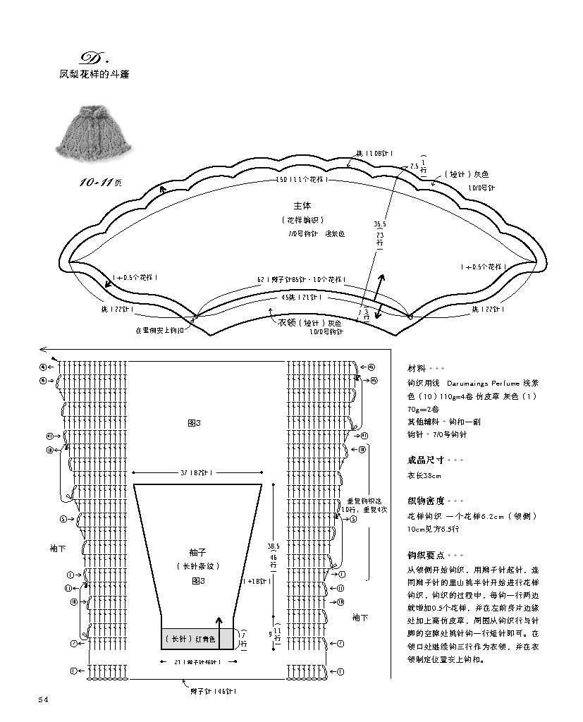 14760河和真弓的钩针编织衣橱-30试读 24.jpg