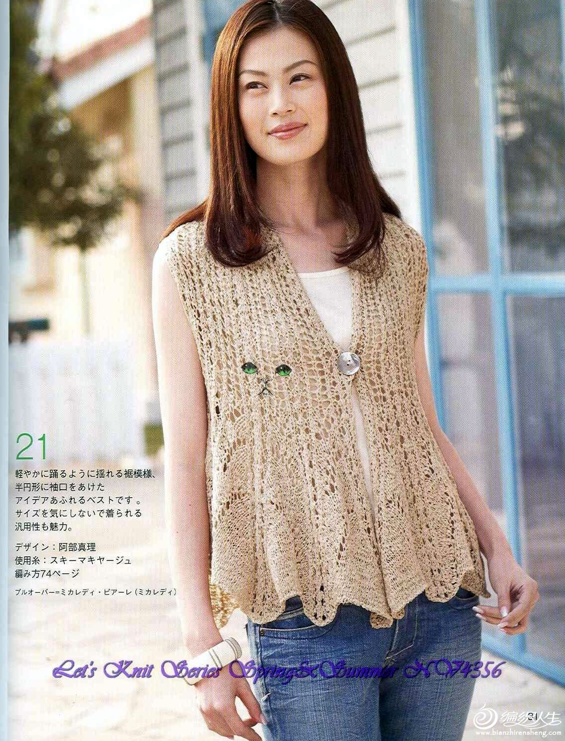 Let\\\'s Knit Series Spring&Summer NV4356 030.jpg