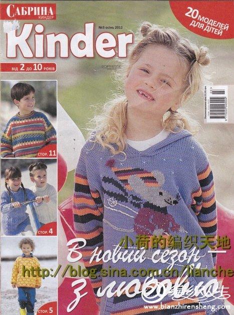 kinder-01.jpg