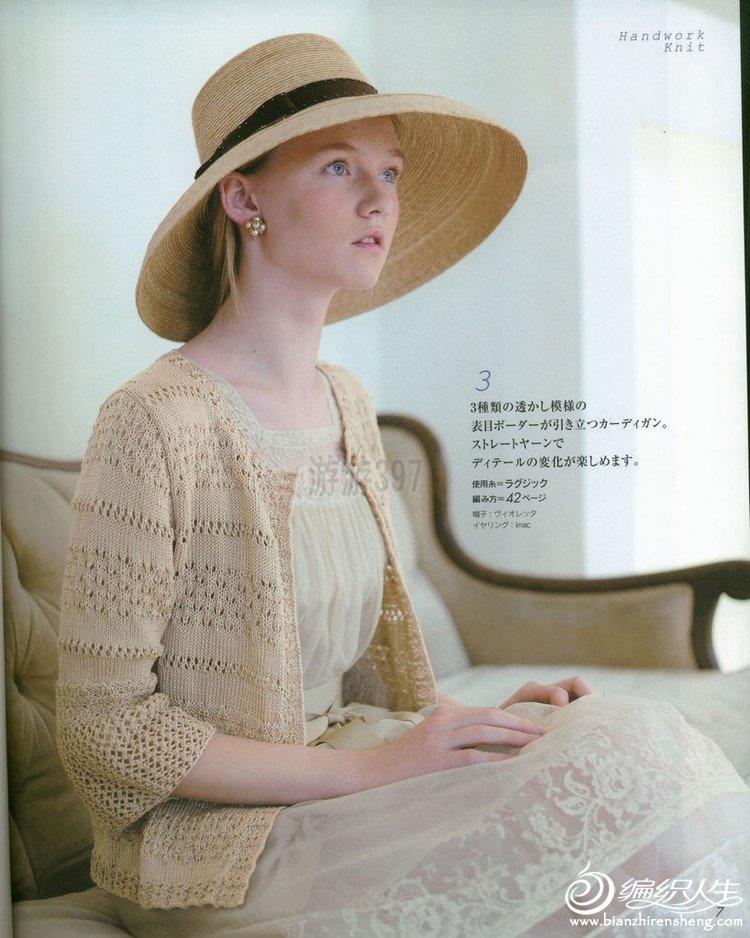 Lets Knit series --- 2012春夏(1) - 荷塘秀色 - 茶之韵5.jpg