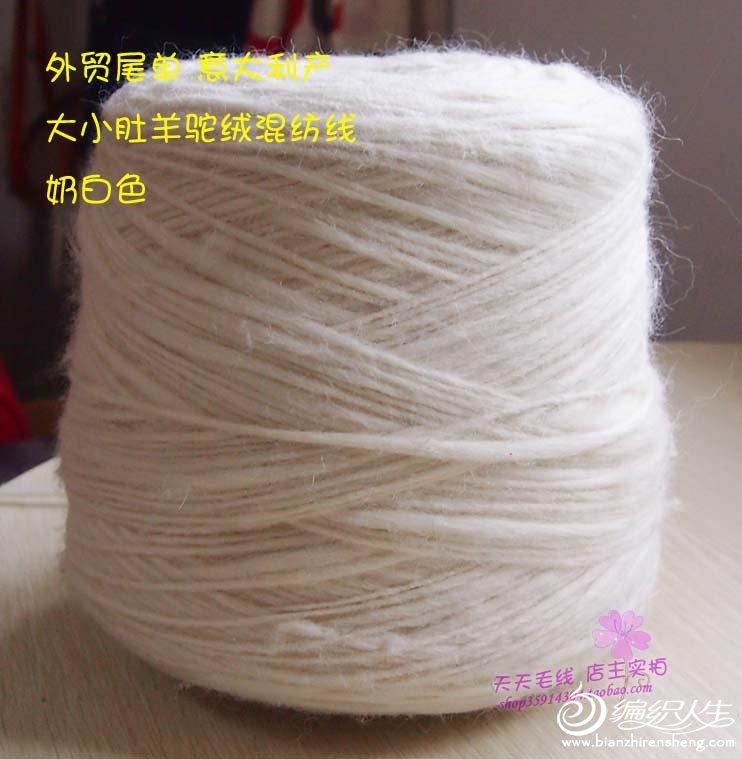 9 自然白 大小肚 羊驼绒混纺.jpg