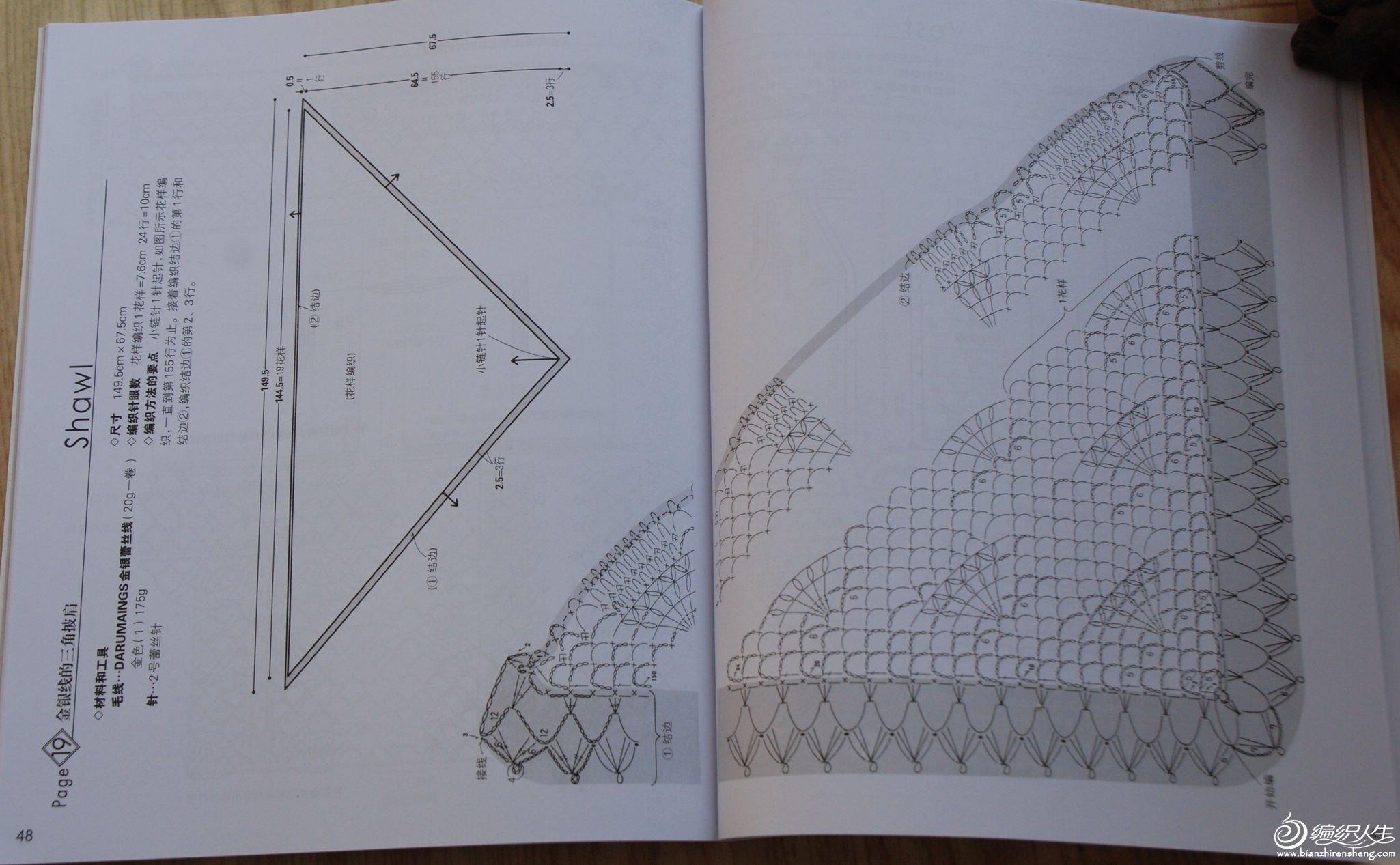 双扇披肩图解2.jpg