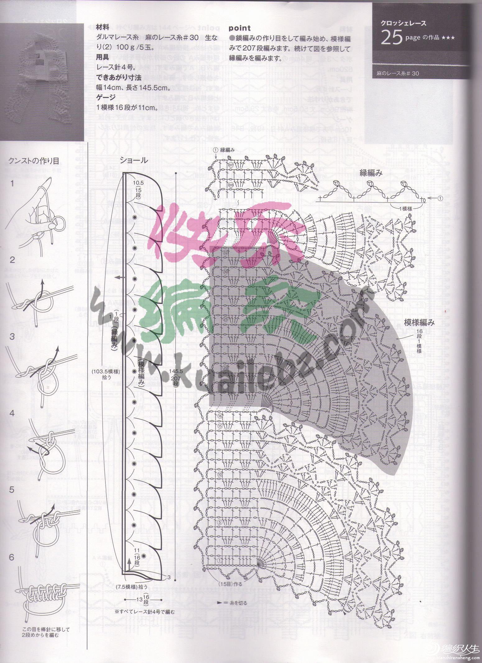 2012毛线球春号最新编织书籍(快乐编织首发)10 拷贝.jpg