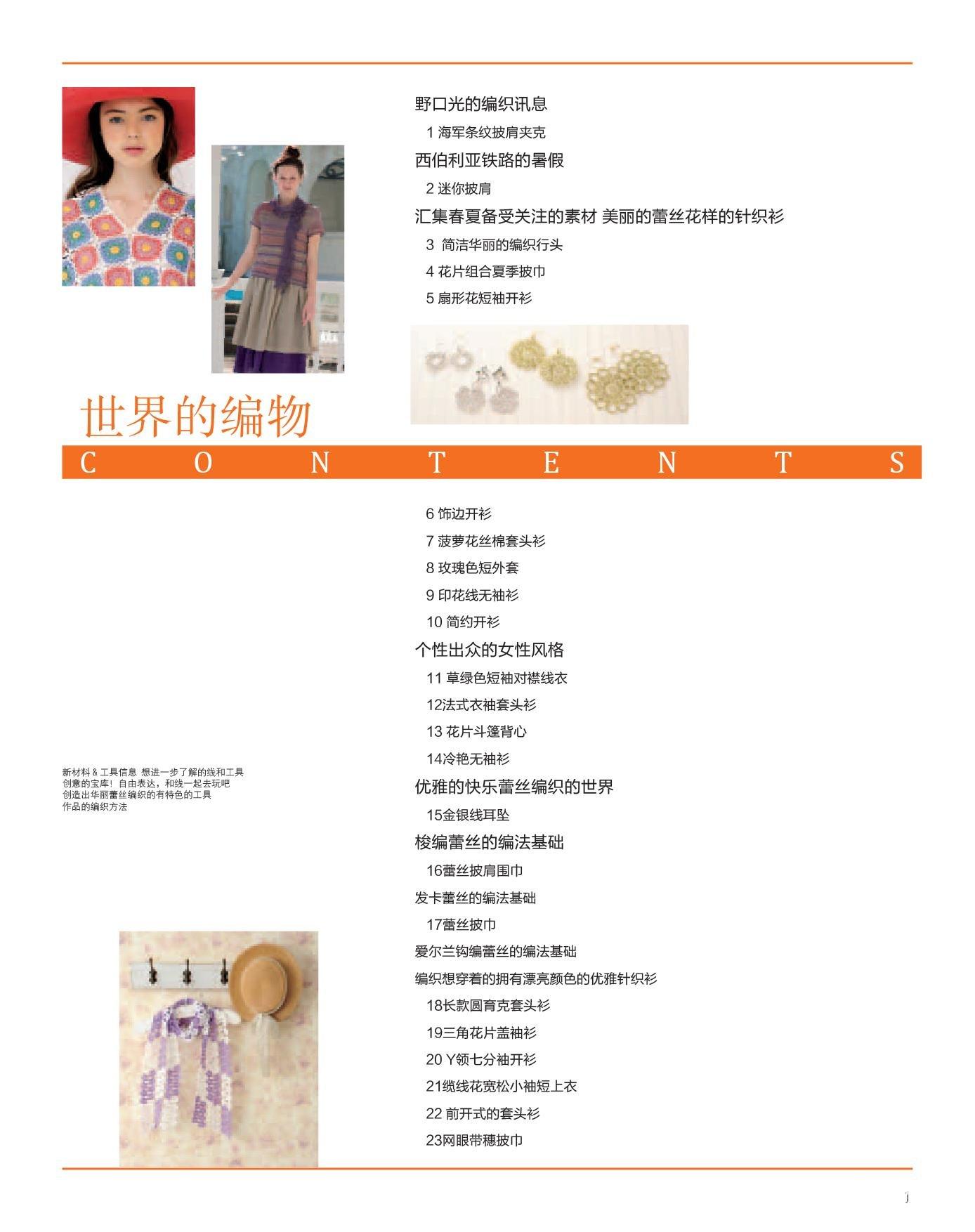 世界编织1 蕾丝编织的美丽世界-1.jpg