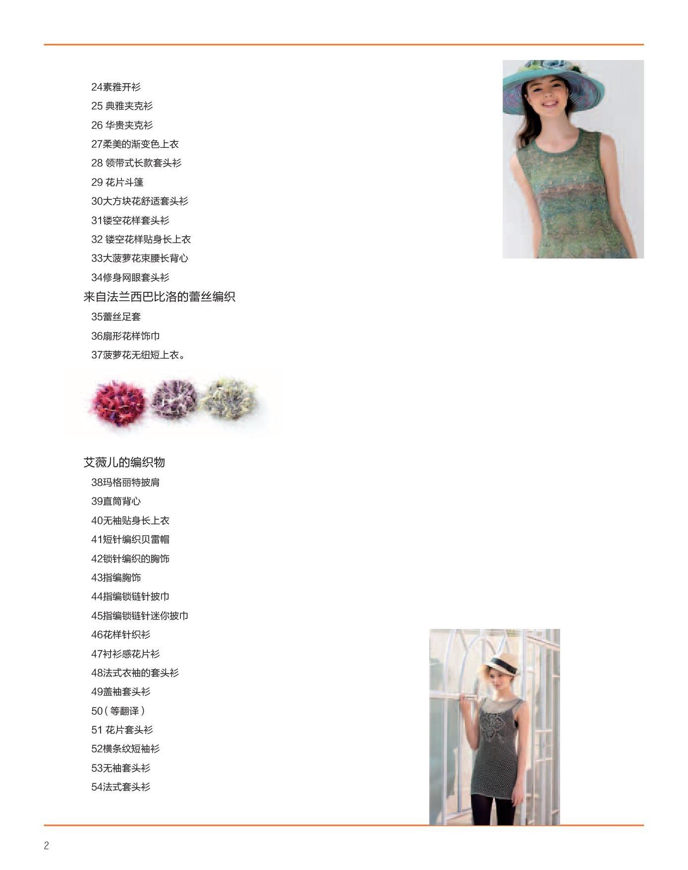 世界编织1 蕾丝编织的美丽世界-2.jpg