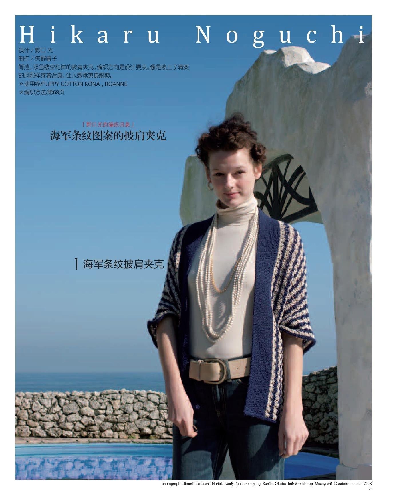 世界编织1 蕾丝编织的美丽世界-3.jpg
