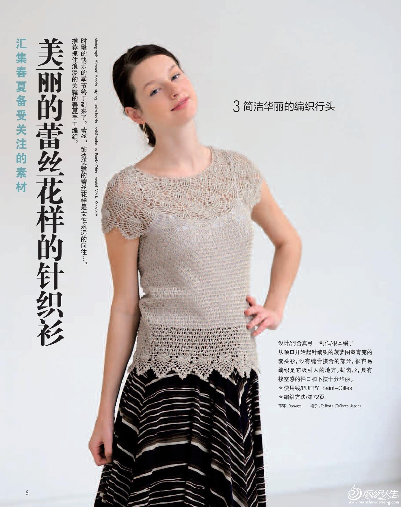 世界编织1 蕾丝编织的美丽世界-6.jpg
