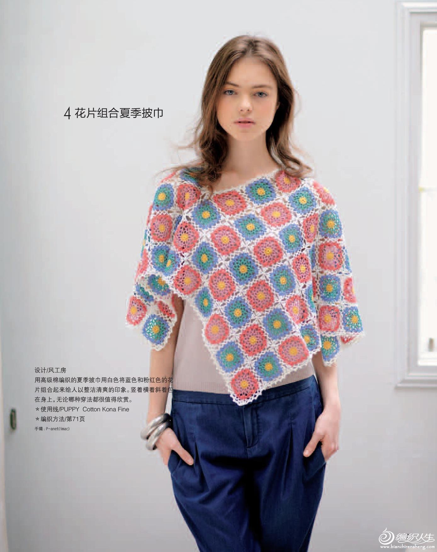 世界编织1 蕾丝编织的美丽世界-7.jpg