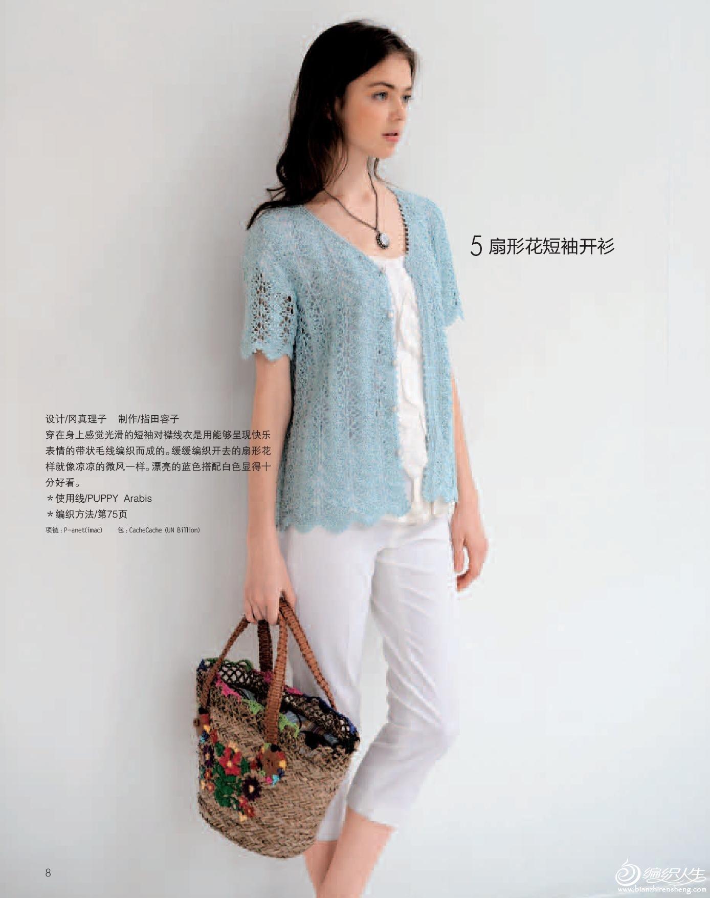 世界编织1 蕾丝编织的美丽世界-8.jpg