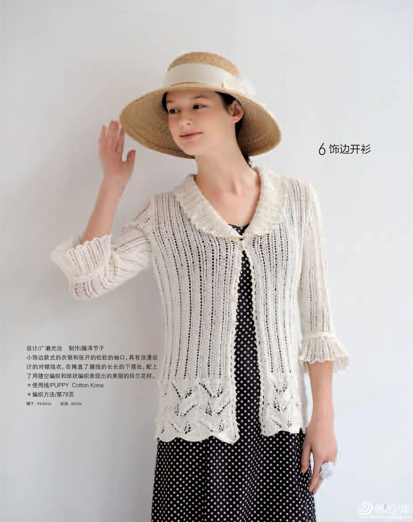 世界编织1 蕾丝编织的美丽世界-9.jpg