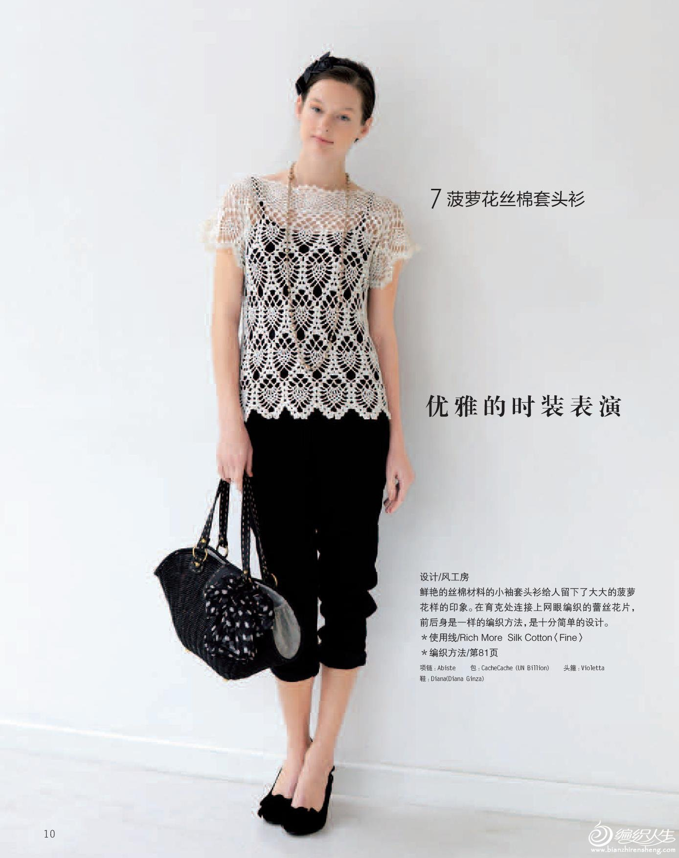 世界编织1 蕾丝编织的美丽世界-10.jpg