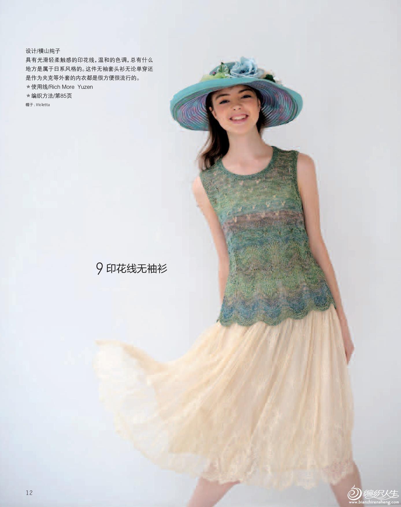 世界编织1 蕾丝编织的美丽世界-12.jpg