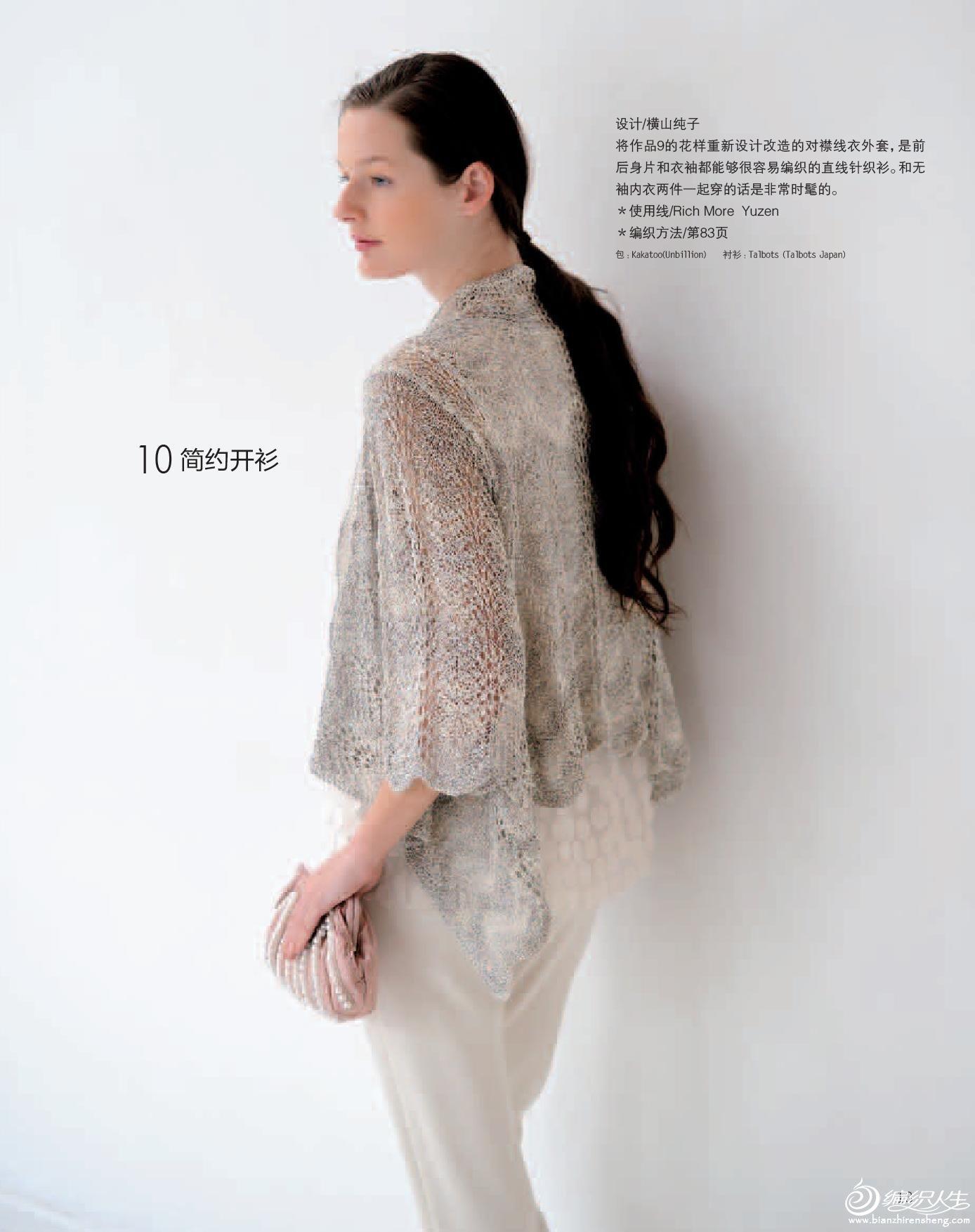 世界编织1 蕾丝编织的美丽世界-13.jpg