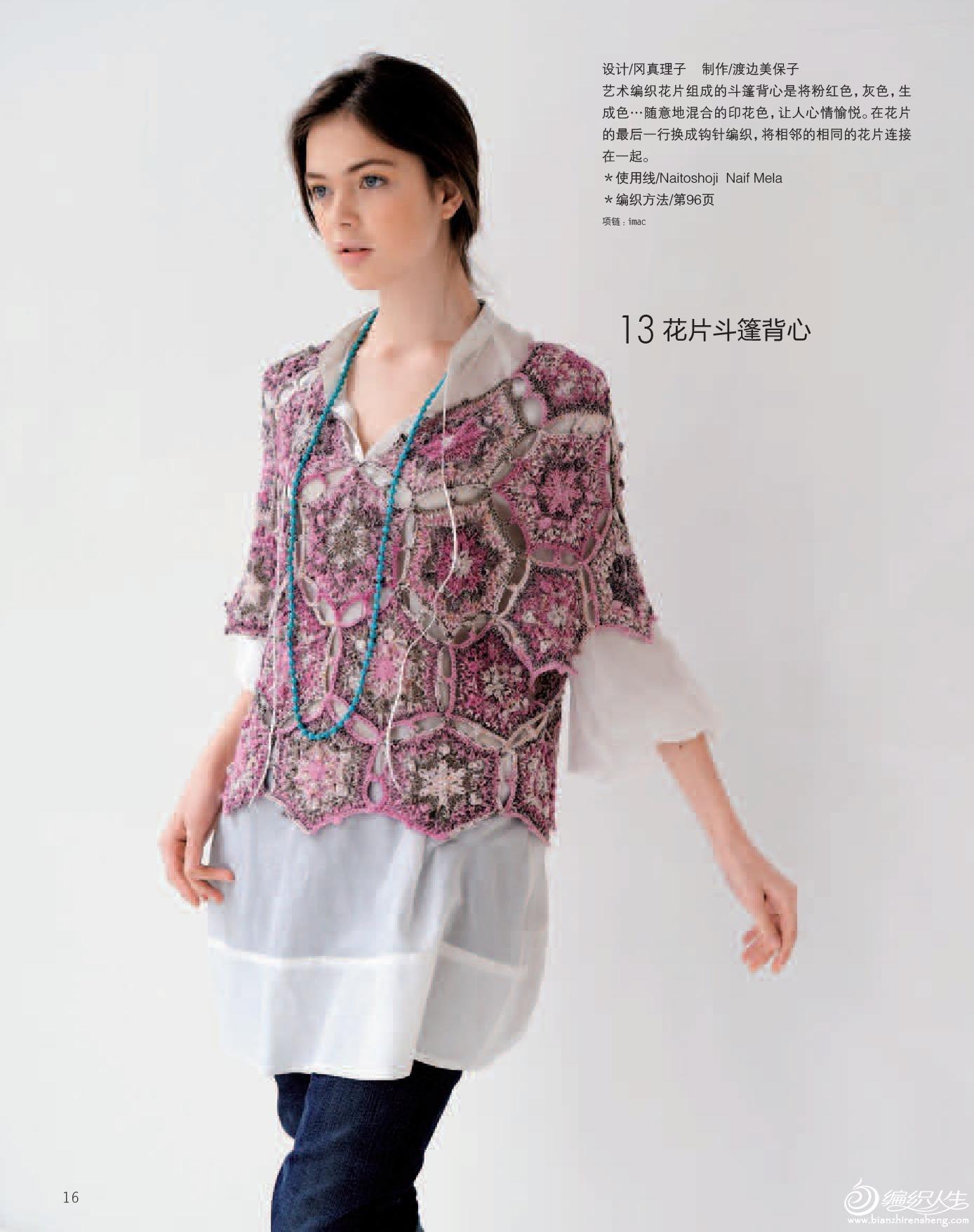 世界编织1 蕾丝编织的美丽世界-16.jpg