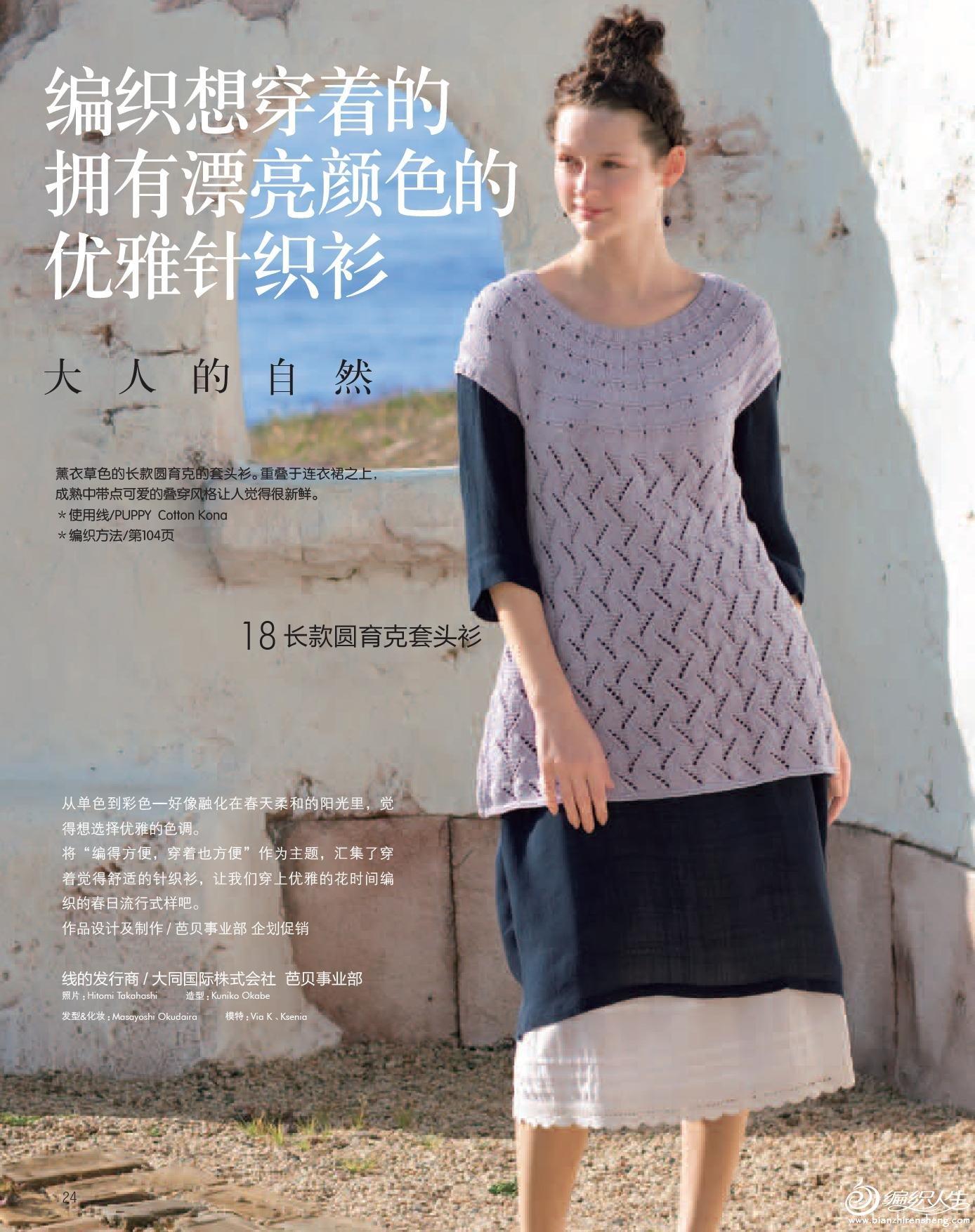 世界编织1 蕾丝编织的美丽世界-24.jpg