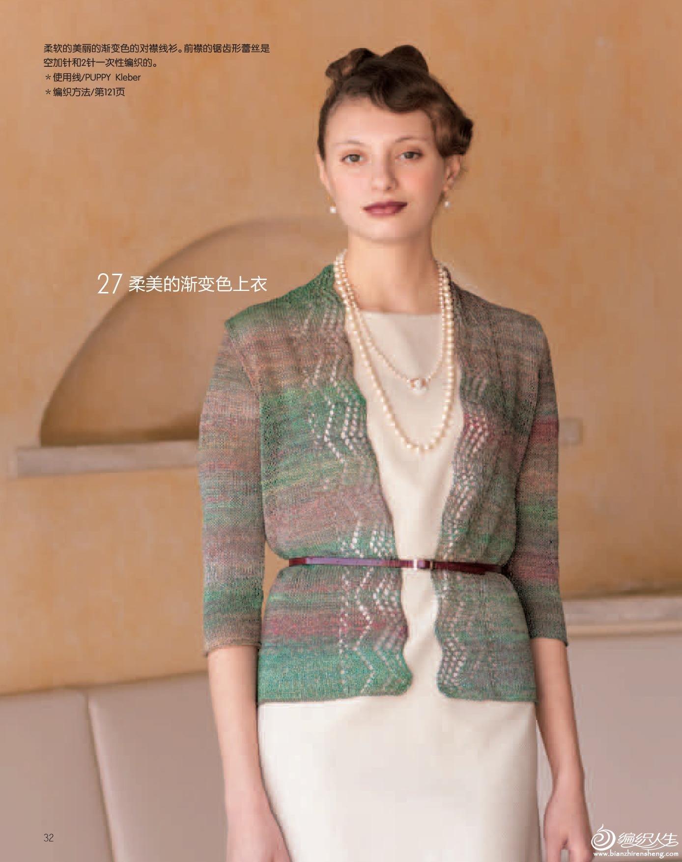 世界编织1 蕾丝编织的美丽世界-32.jpg