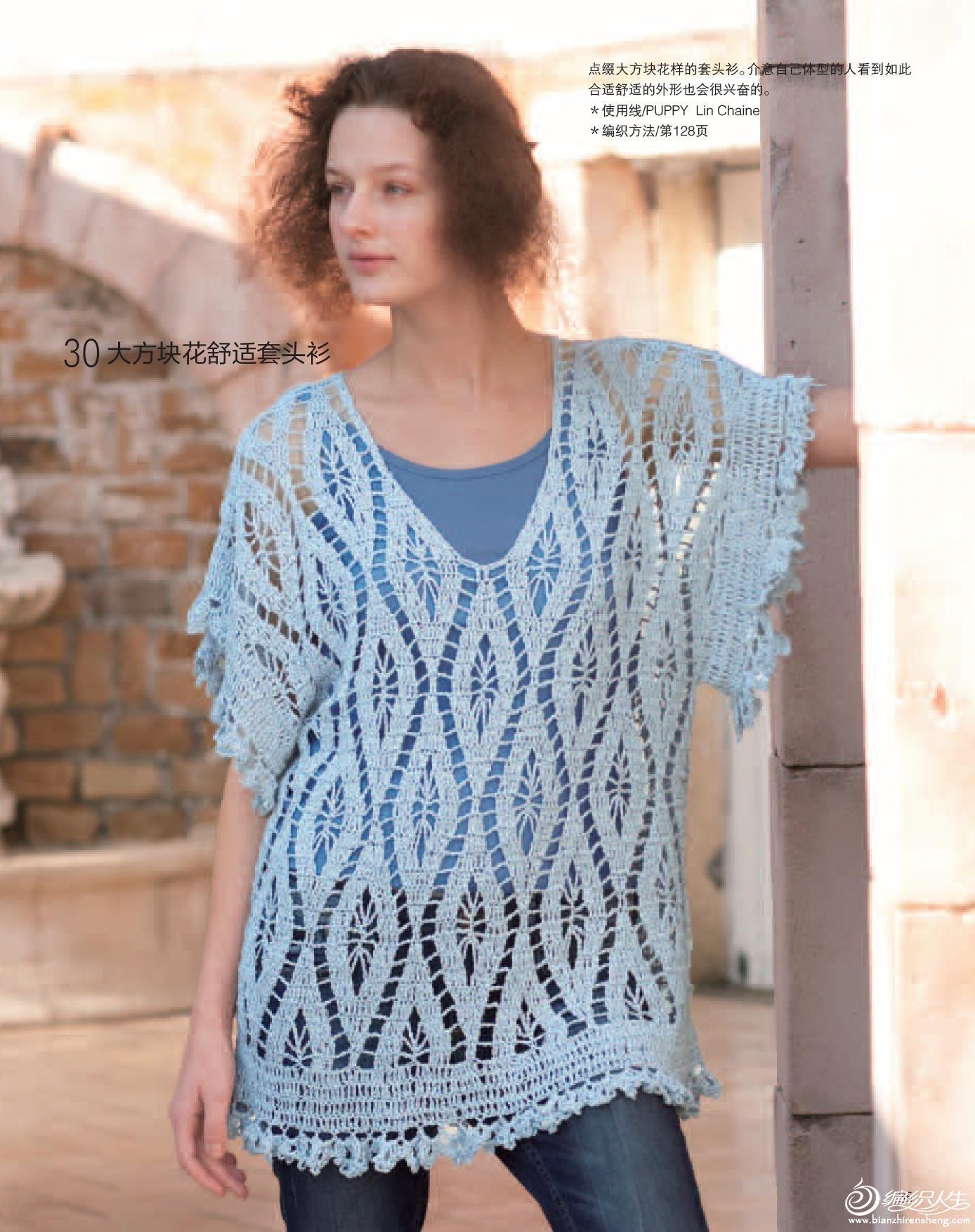 世界编织1 蕾丝编织的美丽世界-35.jpg