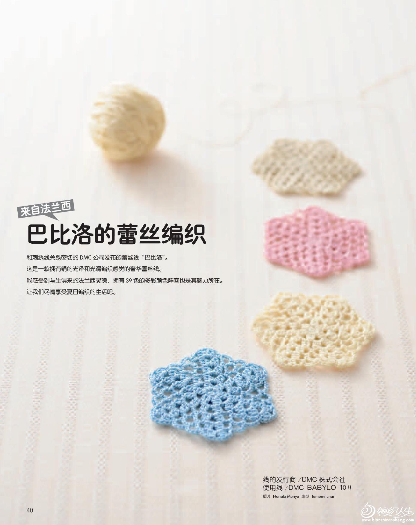 世界编织1 蕾丝编织的美丽世界-40.jpg