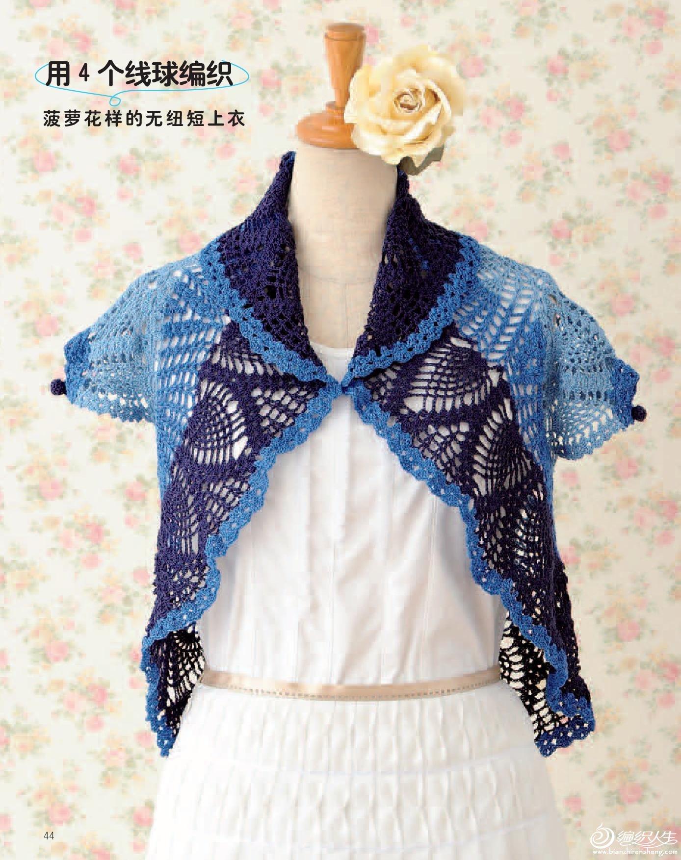 世界编织1 蕾丝编织的美丽世界-44.jpg