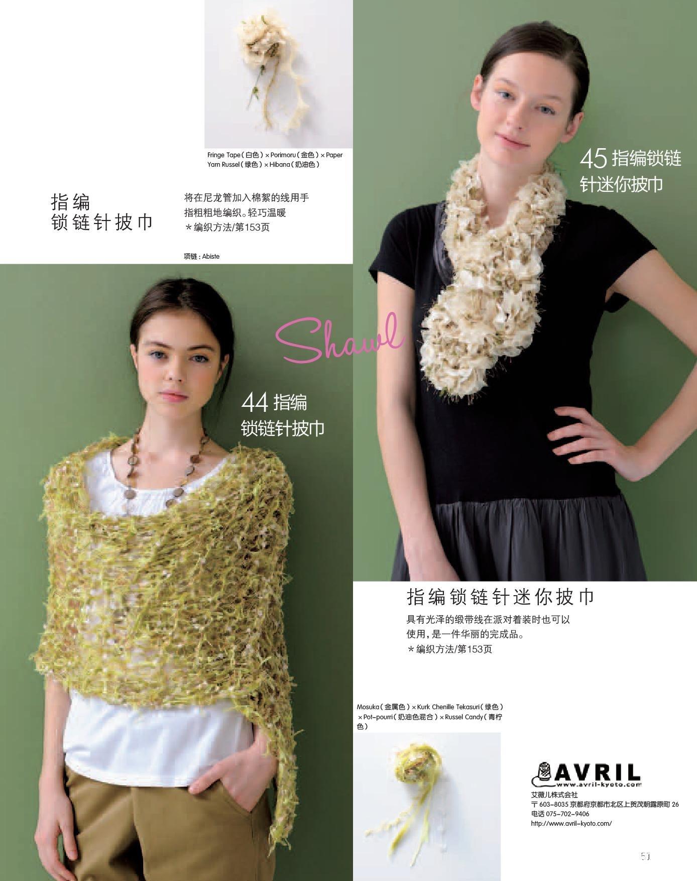 世界编织1 蕾丝编织的美丽世界-51.jpg