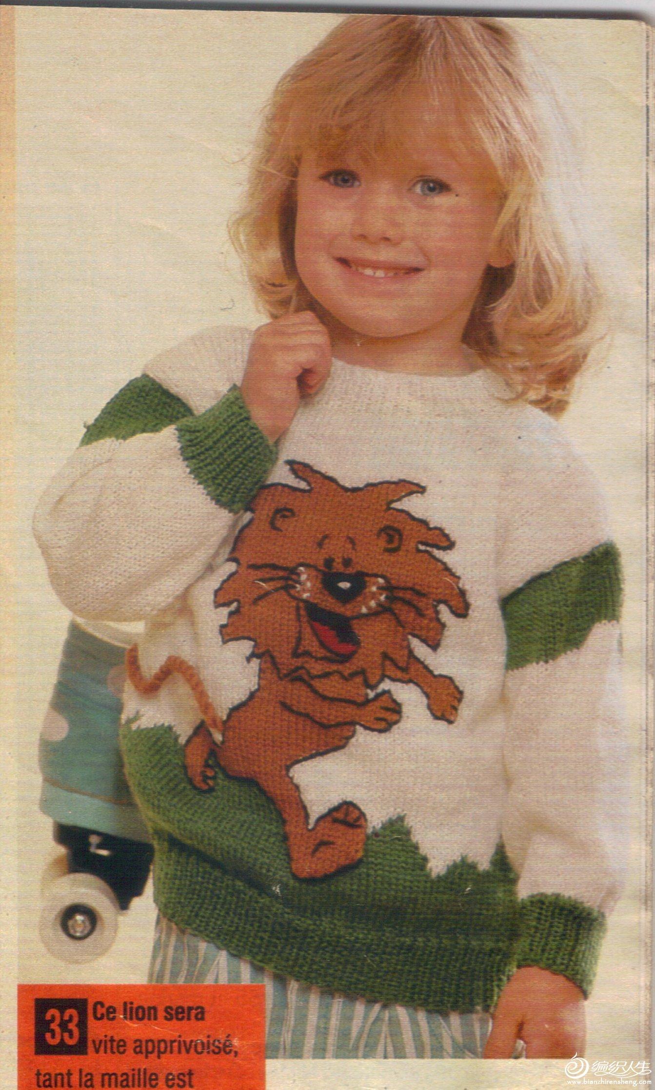 将凶猛的动物设计的可亲可爱,这款狮子图案的毛衣深得小朋友们的喜爱