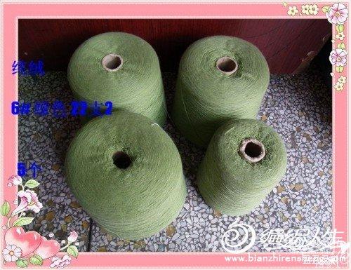 蓝家纯羊绒6#绿色