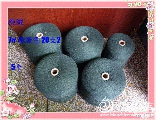 蓝家纯羊绒7#墨绿色