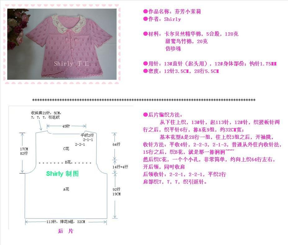 图解及编织点1.JPG