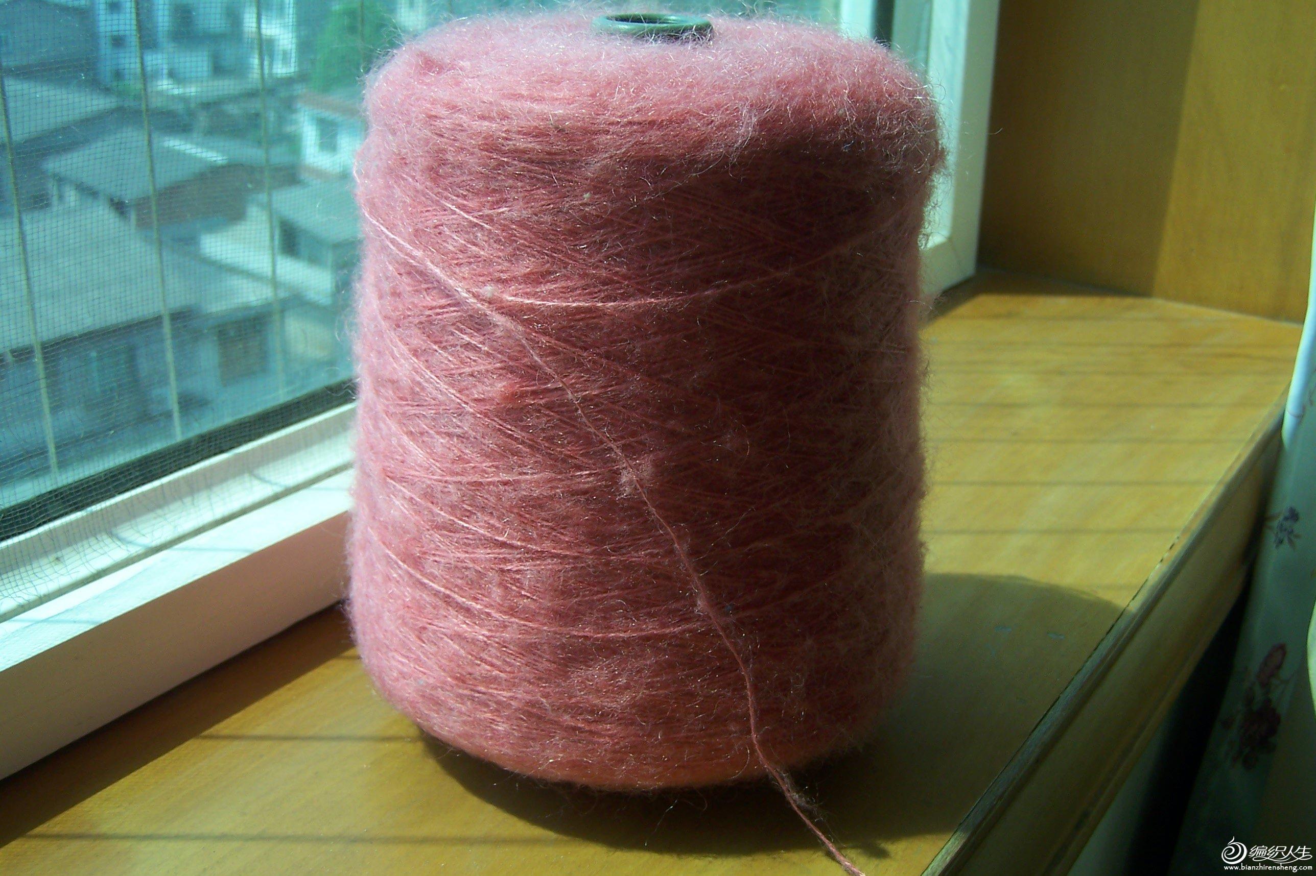 玫红色的马海毛 1斤带轴