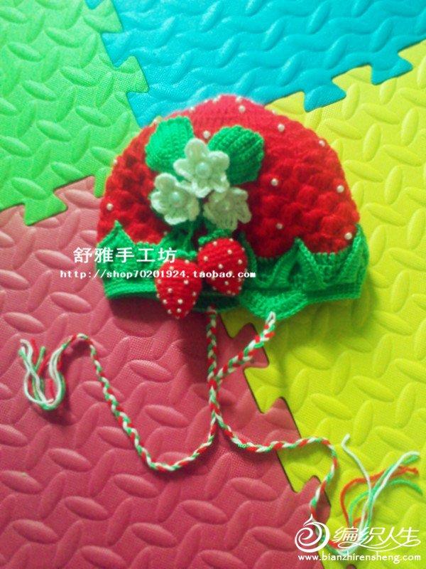 草莓帽.jpg